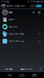 SC-04D android 4.2