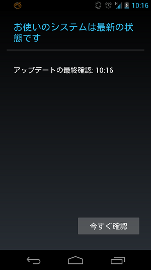 GALAXY NEXUS SC-04D Android 4.1 JellyBean