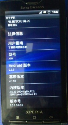 Xperia Android2.3