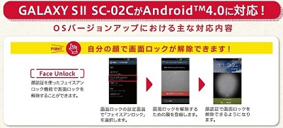 Galaxy SⅡ Android 4.0