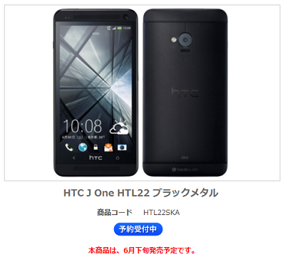 HTC J One HTL22 価格