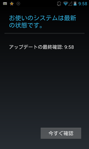 SC-04D Android 4.1 Jelly Bean