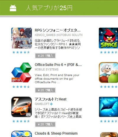 Googleplay 25円セール