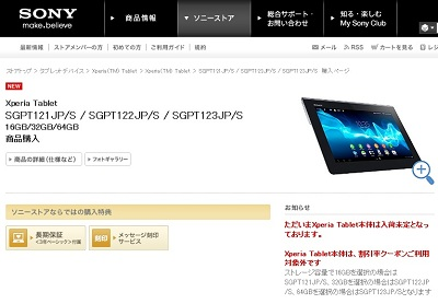 SONY Chromebook