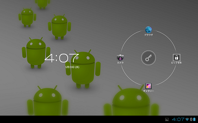 IS12M android4.0 アップデート